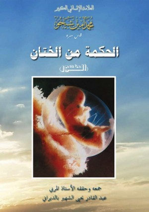 The Wisdom behind Circumcision (Arabic) by Mohammad Amin Sheikho from  in  category