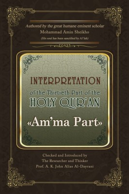 Interpretation of the Thirtieth Part of the Holy Qur'an by Mohammad Amin Sheikho from amin-sheikho.com  in Islam category