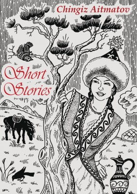 Short Stories - Dedicated to Writer's 85th Anniversary by Chingiz Aitmatov from Bookbaby in General Novel category