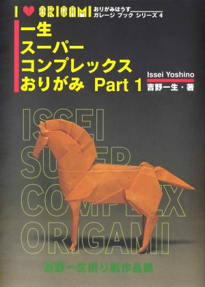 Issei Super Complex Origami Part 1  by Issei Yoshino from Bookbaby in Sports & Hobbies category