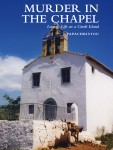 Murder in the Chapel Love & Life on a Greek Island by J Papachristou from  in  category