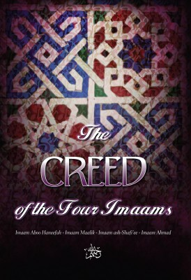 The Creed of the Four Imaams Abu Haneefah - Imam Malik - Imam ash-Shaafi'ee - Imam Ahmad by Dr. Muhammad al-Khumayyis from Bookbaby in Religion category