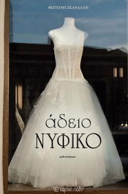 Άδειο Νυφικό by Φωτεινή Σκανδαλή from Bookbaby in General Novel category