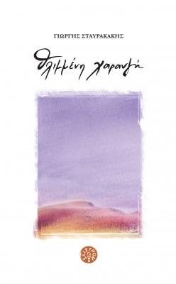 Θλιμμένη Χαραυγή - Μαντινάδες - Κρητική λαϊκή ποίηση by Γιώργης Σταυρακάκης (Μιχαλόμπας) from Bookbaby in General Novel category
