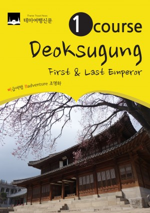 1 Course Deoksugung : First & Last Emperor - Where the Joseon Dynasty ended and the history of the Korean Empire began by 삐급여행 Badventure (조명화 Jo MyeongHwa) from Bookbaby in Travel category