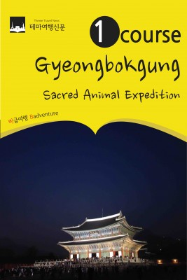1 Course Gyeongbokgung: Shinsu(sacred animal) Expedition - Meet dragon, Pheonix and Haetae in the center of Joseon's greatest palace by 삐급여행 Badventure (조명화 Jo MyeongHwa) from Bookbaby in Travel category
