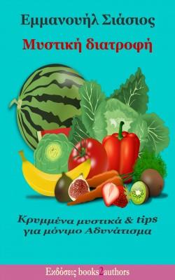 Η Μυστική Διατροφή by Εμμανουήλ Σιάσιος from Bookbaby in Family & Health category