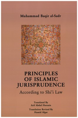 Principles of Islamic Jurisprudence [translated] by Muhammad Baqir al-Sadr from Bookbaby in Religion category