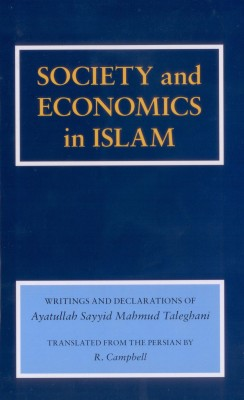 Society and Economics in Islam by Ayatullah Sayyid Mahmud Taleqani from Bookbaby in Islam category