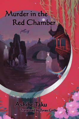 Murder in the Red Chamber by Ashibe Taku from Bookbaby in General Novel category