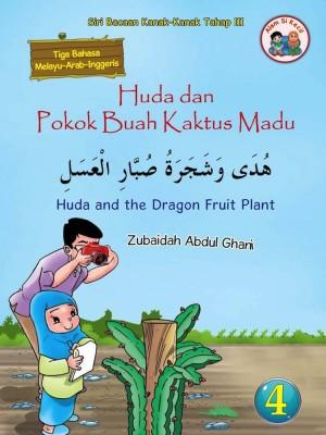 Siri Alam Si Kecil - Huda dan Pokok Buah Kaktus Madu by Zubaidah Abdul Ghani from Darul Andalus Pte Ltd in Children category