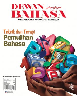 Dewan Bahasa Julai 2019