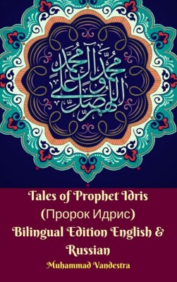 Tales of Prophet Idris (Пророк Идрис) Bilingual Edition English & Russian by Muhammad Vandestra, Мухаммад Вандестра from Dragon Promedia in Christianity category