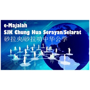 SJK CHUNG HUA SERAYAN/SELARAT by SJK CHUNG HUA SERAYAN/SELARAT from E-Sentral in School Magazine category