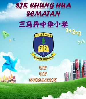 SJK CHUNG HUA SEMATAN by SJK CHUNG HUA SEMATAN from E-Sentral in School Magazine category
