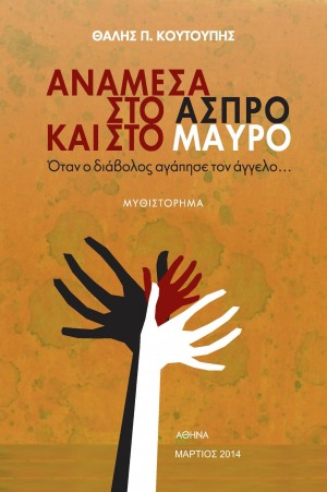 Anamesa sto Aspro kai sto Mavro (Ανάμεσα στο Άσπρο και στο Μαύρο) by Thalis P. Coutoupis from Vearsa in General Novel category