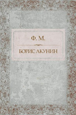 F. M. by Boris Akunin from Vearsa in General Novel category
