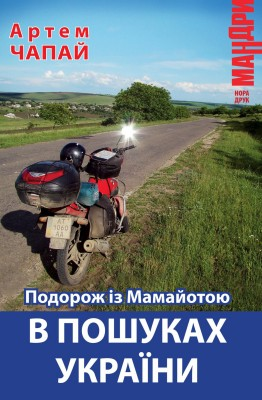Podorozh z Mamajotoju v Poshukah Ukraїni by Artem  Chapaj from Vearsa in Autobiography & Biography category