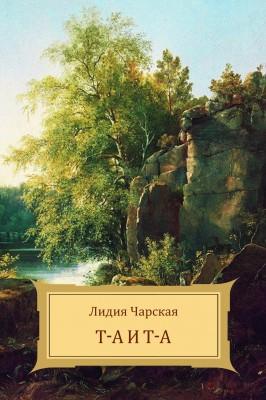 T-a i t-a by Lidija  Charskaja from Vearsa in General Novel category