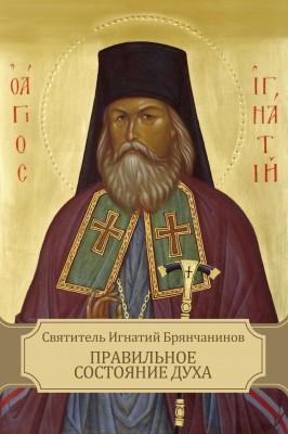 Pravil'noe sostojanie duha by Svjatitel' Ignatij  Brjanchaninov from Vearsa in Religion category