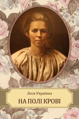 Na poli by Lesja Ukrai'nka from Vearsa in General Novel category
