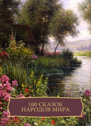 100 skazok narodov mira by Nikolaj  Garin-Mihajlovskij from Vearsa in General Novel category