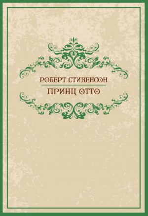 Princ Otto by Robert  Ljus Stivenson from Vearsa in General Novel category