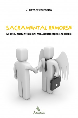 Sacramental Remorse by p. ?a???? G???????? from  in  category