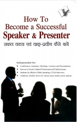 How to Become a Successful Speaker & Presenter by Surendra Dogra 'Nirdosh' from Vearsa in Lifestyle category