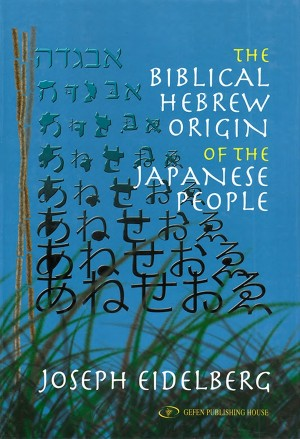 Biblical Origins of the Japanese People by Joseph Eidelberg from Vearsa in Language & Dictionary category