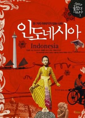 Indonesia, Negeri Dengan Seribu Cerita