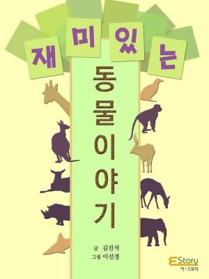 재미있는 동물 이야기 (Interesting Animal Stories)