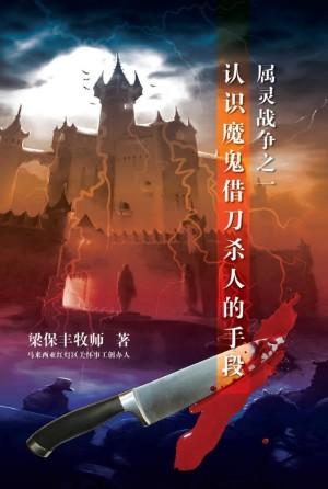 属灵战争之一 - 认识魔鬼借刀杀人的手段 by 梁保丰牧师 from  in  category