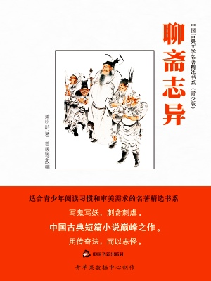 聊斋志异(青少版) by 蒲松龄,禅媛媛 - (Pu Songling,Zen Yuanyuan) from  in  category