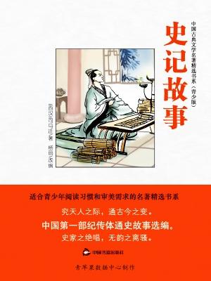 史记故事(青少版) by 司马迁,杨力 - (Sima Qian, Yang Li) from Green Apple Data Center in General Novel category