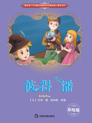彼得·潘(彩绘版) by 巴立,詹委吵 - (Ba Li, Zhan Weichao) from Green Apple Data Center in General Novel category