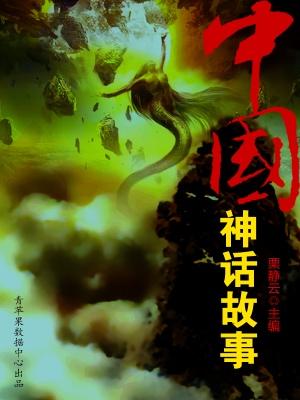 中国神话故事 by 李景云 - (Li Jingyun) from Green Apple Data Center in General Novel category