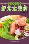 中华营养百味:好太太美食 by 袁唐欣-(Yuan Tangxin) from Green Apple Data Center in General Novel category