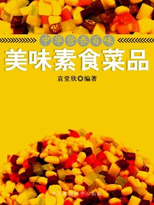 中华营养百味:美味素食菜品 by 袁唐欣-(Yuan Tangxin) from Green Apple Data Center in General Novel category