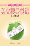 中华营养百味:美女瘦身食谱 by 袁唐欣-(Yuan Tangxin) from  in  category