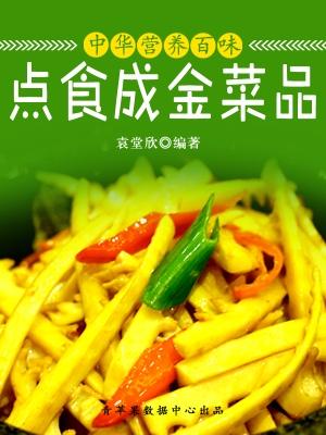 中华营养百味:点食成金菜品 by 袁唐欣-(Yuan Tangxin) from Green Apple Data Center in General Novel category
