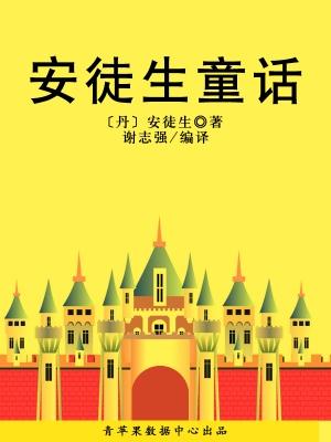 安徒生童话(经典世界名著) by 一个土生,谢志强 - '(An Tusheng,Xie Zhiqiang) from Green Apple Data Center in General Novel category