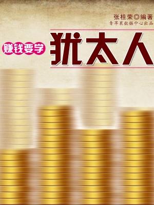 赚钱要学犹太人 by 章规冗 - (Zhang Guirong) from Green Apple Data Center in General Novel category