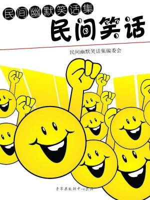 民间笑话 by 民间幽默笑话集编委会 from Green Apple Data Center in Comics category