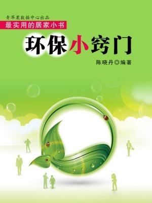 环保小窍门(最实用的居家小书) by 陈晓丹 from Green Apple Data Center in General Academics category