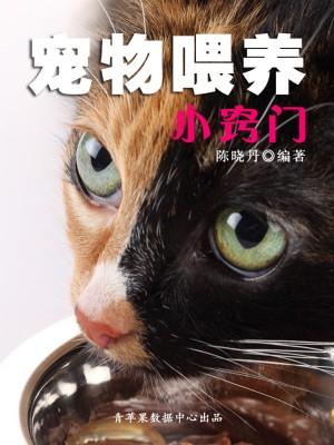 宠物喂养小窍门(最实用的居家小书) by 陈晓丹 from Green Apple Data Center in General Academics category