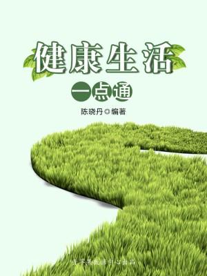 健康生活一点通(最实用的居家小书) by 陈晓丹 from Green Apple Data Center in Teen Novel category