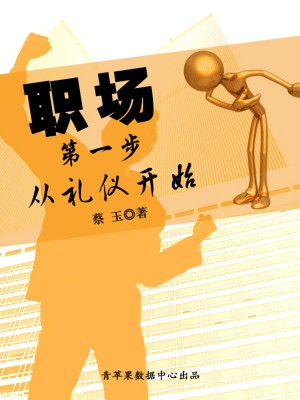 职场第一步从礼仪开始 by 蔡玉 from Green Apple Data Center in Comics category