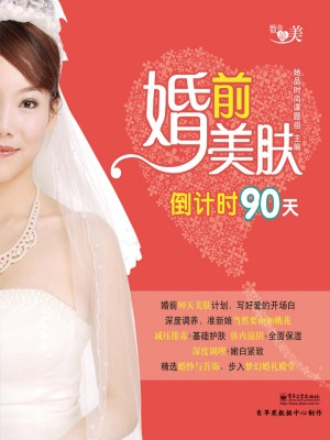 婚前美肤倒计时90天 by 她品时尚课题组 from Green Apple Data Center in General Academics category
