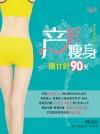 产后瘦身倒计时90天 by 她品时尚课题组 from  in  category